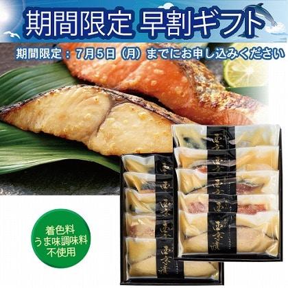 <※お中元対象商品>西京漬10切