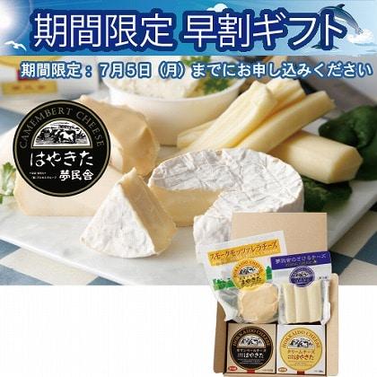 <※お中元対象商品>夢民舎 はやきたチーズセット