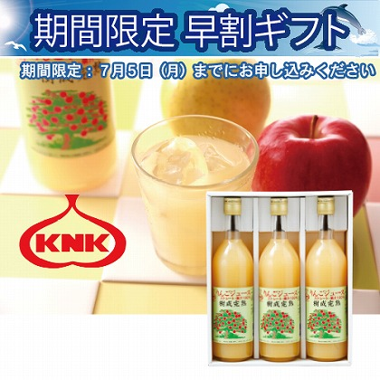 <※お中元対象商品>上北農産加工 樹成完熟りんごジュース
