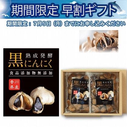 <※お中元対象商品>香川県産 熟成黒にんにく(70粒)