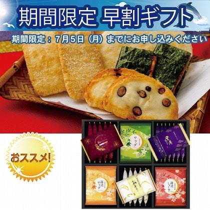 <※お中元対象商品>おいしさいろいろ煎餅