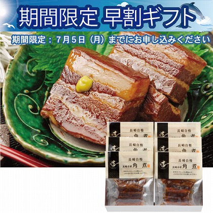 <※お中元対象商品>長崎角煮
