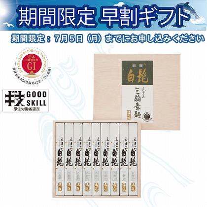 <※お中元対象商品>三輪 細麺 白髭
