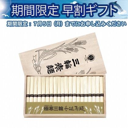 <※お中元対象商品>三輪手延素麺 二年熟成