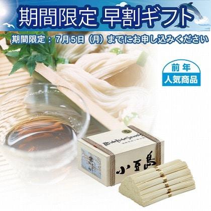 <※お中元対象商品>国産小麦使用 小豆島手延素麺