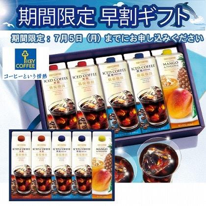 <※お中元対象商品>リキッドコーヒー&ドリンクギフトA