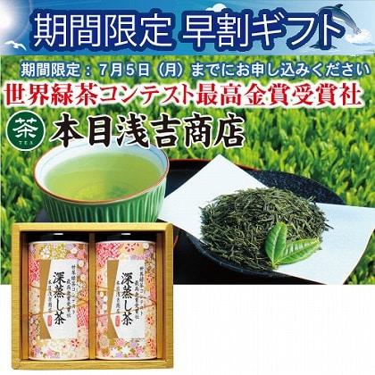 <※お中元対象商品>最高金賞受賞社の深蒸し茶