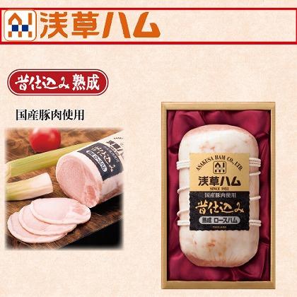 <※お中元対象商品>浅草ハム国産豚肉使用熟成ロースハム