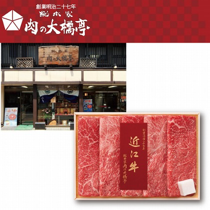 <※お中元対象商品>近江牛すき焼き用