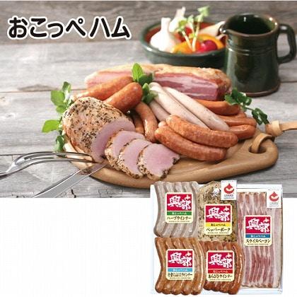 <※お中元対象商品>おこっぺハム 北海道産ハムギフト