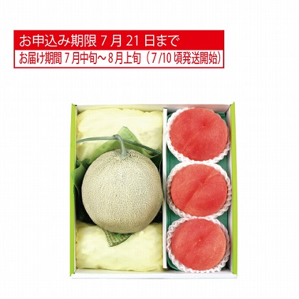 <※お中元対象商品>北海道産 赤肉メロン&山梨県産 甲斐の水蜜桃