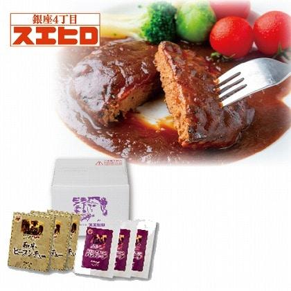 <※お中元対象商品>銀座4丁目スエヒロ シチューで煮込んだハンバーグ・和牛ビーフシチュー詰合せ