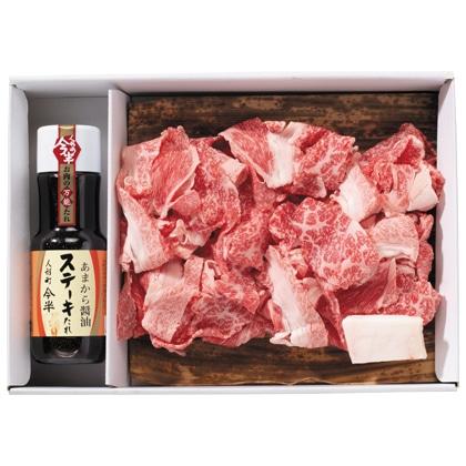 <※お中元対象商品>黒毛和牛切り落としセット