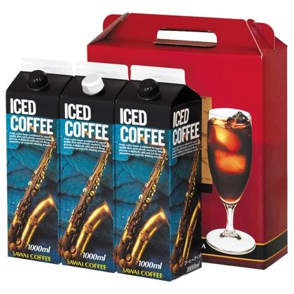 <※お中元対象商品>オリジナルアイスコーヒー3本セット