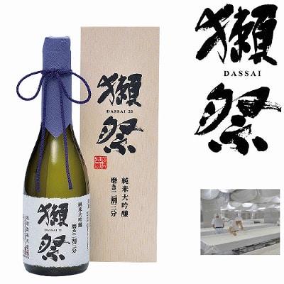 <※お中元対象商品>獺祭 純米大吟醸磨き二割三分