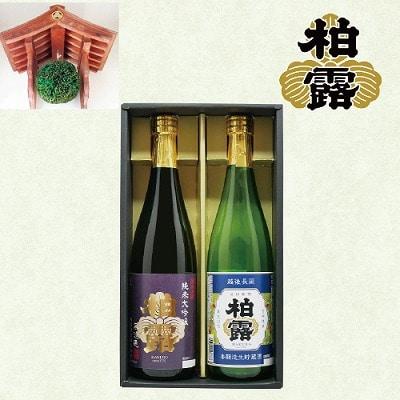 <※お中元対象商品>柏露 純米大吟醸無濾過原酒・本醸造生貯蔵酒720ml詰合せ