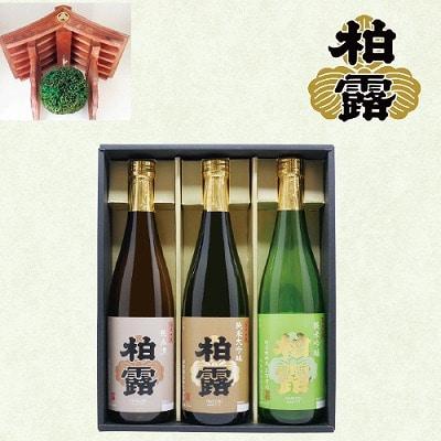 <※お中元対象商品>柏露 純米3種飲み比べ