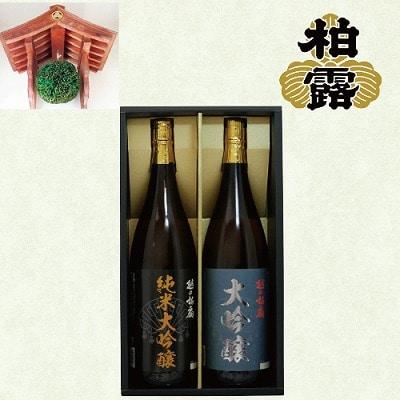 <※お中元対象商品>越の柏扇 純米大吟醸・大吟醸飲み比べ