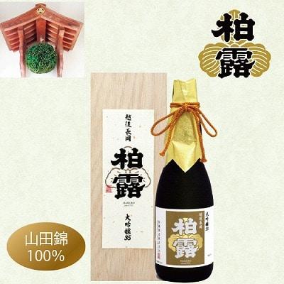 <※お中元対象商品>柏露 大吟醸35(木箱入)720ml