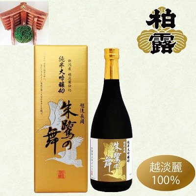 <※お中元対象商品>朱鷺の舞 越淡麗仕込純米大吟醸40 720ml
