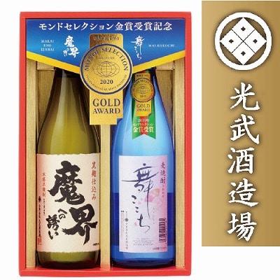 <※お中元対象商品>モンドセレクション金賞受賞酒セット