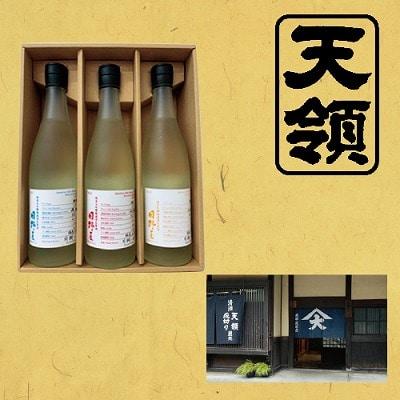 <※お中元対象商品>飛騨の限定酒 飲み比べ