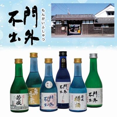 <※お中元対象商品>夏の冷酒 飲み比べ