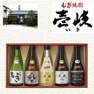 <※お中元対象商品>玄海酒造5本セット