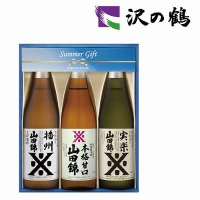 <※お中元対象商品>沢の鶴 山田錦飲み比べ