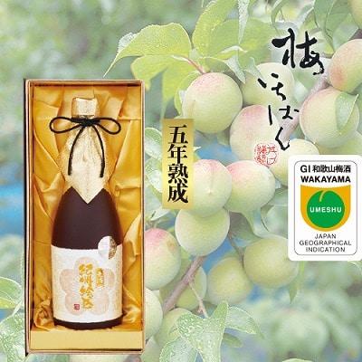<※お中元対象商品>本格梅酒 五年熟成元酒 紀州絵巻