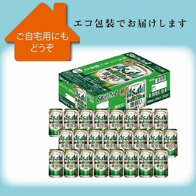 <※お中元対象商品>アサヒ スタイルフリー 350ml 24缶入(ケース)