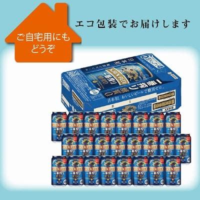 <※お中元対象商品>一番搾り糖質ゼロ 350ml 24缶入(ケース)