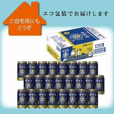 <※お中元対象商品>檸檬堂 定番レモン 350ml 24缶入(ケース)
