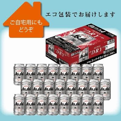 <※お中元対象商品>アサヒ スーパードライ 350ml 24缶入(ケース)