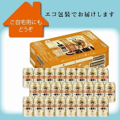 <※お中元対象商品>キリン 一番搾り 350ml 24缶入(ケース)
