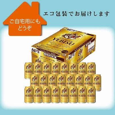 <※お中元対象商品>サッポロ ヱビス 350ml 24缶入(ケース)