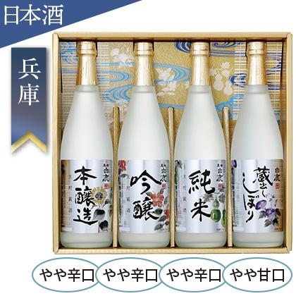 <※お中元対象商品>辰馬本家酒造 白鹿「夏の涼」セット