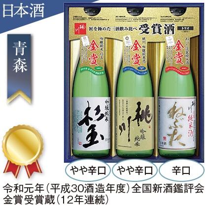 <※お中元対象商品>桃川 受賞酒トリオセット