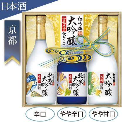 <※お中元対象商品>宝酒造 松竹梅<山田錦大吟醸>飲みくらべセット