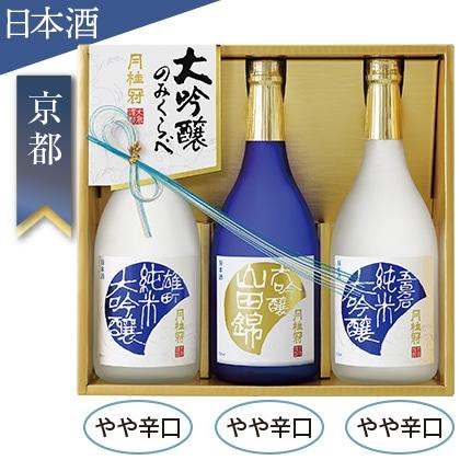 <※お中元対象商品>月桂冠 大吟醸飲みくらべ3本セット