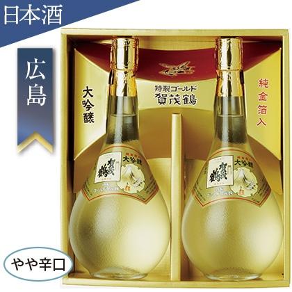 <※お中元対象商品>賀茂鶴酒造 大吟醸 特製ゴールド賀茂鶴
