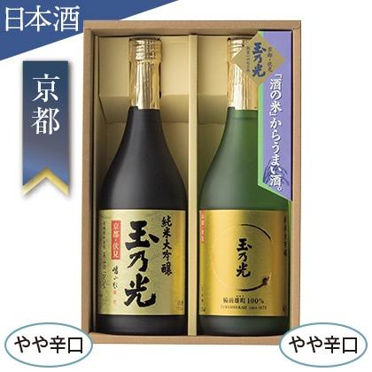 <※お中元対象商品>玉乃光酒造 純米大吟醸セット