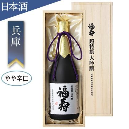 <※お中元対象商品>神戸酒心館 福寿  超特撰 大吟醸