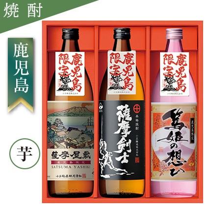 <※お中元対象商品>小正醸造 鹿児島限定「芋焼酎」飲み比べセット