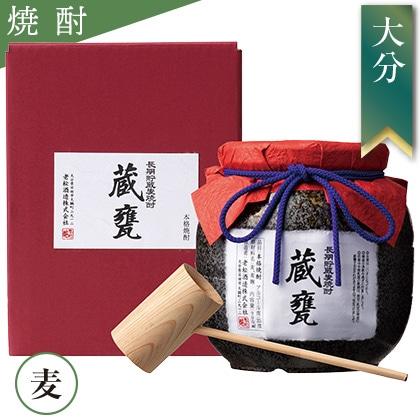 <※お中元対象商品>老松酒造 長期貯蔵麦焼酎 蔵甕