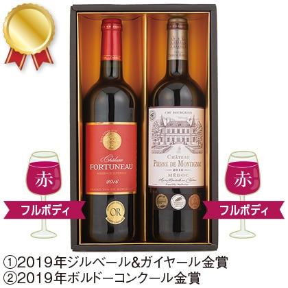 <※お中元対象商品>フランス金賞受賞ボルドー赤ワイン2本セット