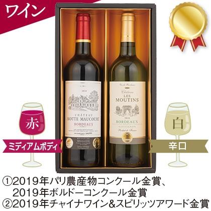 <※お中元対象商品>フランス金賞受賞ボルドー紅白ワインセット