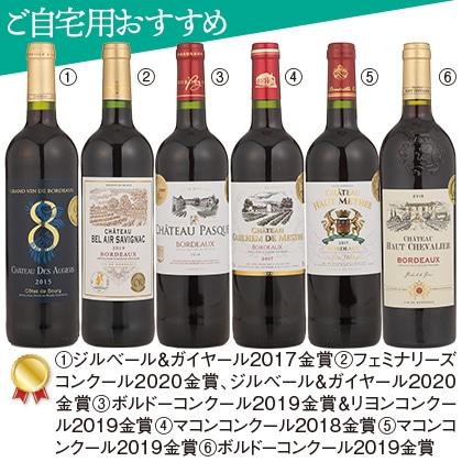 <※お中元対象商品>金賞受賞ボルドー赤ワイン6本セット