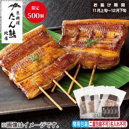 <※お歳暮対象商品><京料理 たん熊北店> 鰻蒲焼詰合せ