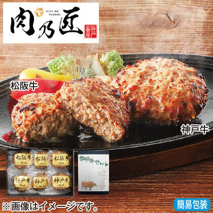 <※お歳暮対象商品>神戸牛&松阪牛ハンバーグ食べ比べ 各3個